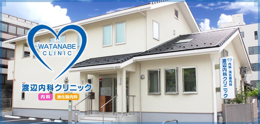 醍醐駅から徒歩1分の診療所/渡辺内科クリニック